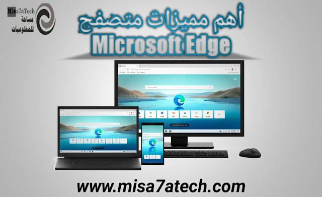 أهم مميزات متصفح الإنترنت Microsoft Edge   كل ما تود معرفته عن Microsoft Edge .