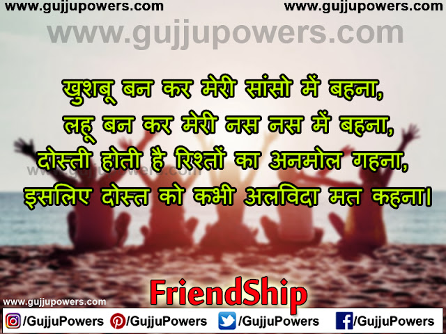 propose day quotes for friends in hindi