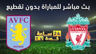 مشاهدة مباراة أستون فيلا وليفربول بث مباشر بتاريخ 04-10-2020 الدوري الانجليزي