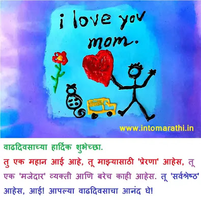 Mother birthday quotes in marathi images