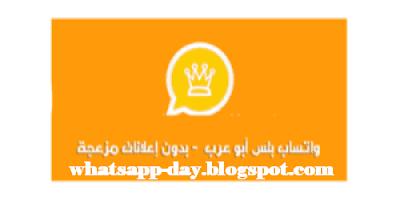 تحميل أحدث واتس اب بلس الذهبي ابو عرب 7.90 ضد الحظر Whatsapp gold plus 2020