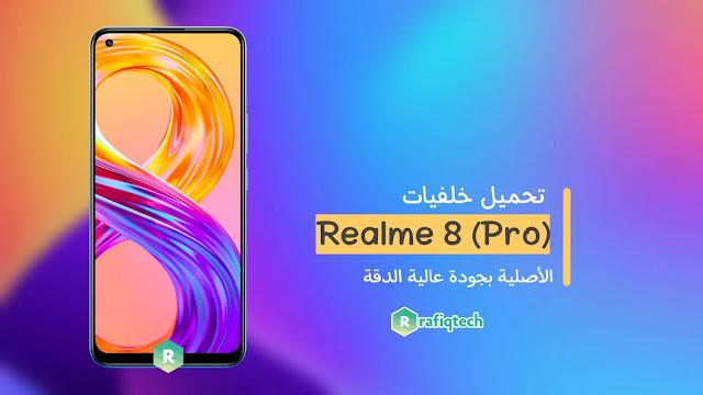 تحميل  خلفيات ريلمي 8 و ريلمي 8 برو الأصلية بجودة عالية الدقة |Realme 8 (Pro) Stock Wallpapers