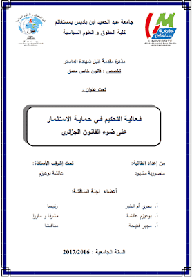 مذكرة ماستر: فعالية التحكيم في حماية الاستثمار على ضوء القانون الجزائري PDF
