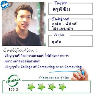 ครูพี่ซิม (ID : 13850) สอนวิชาคณิตศาสตร์ ที่ภูเก็ต