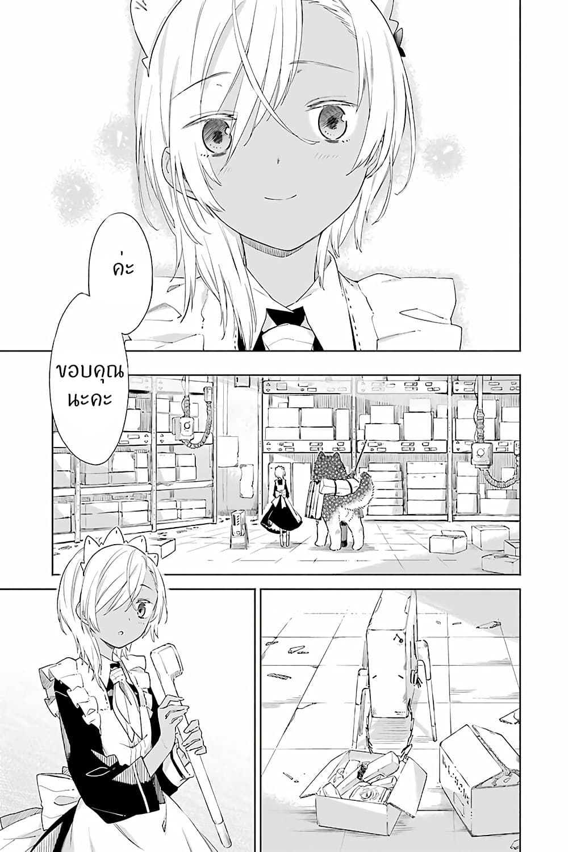 อ่านการ์ตูน Tabi to Gohan to Shuumatsu Sekai ตอนที่ 5 หน้าที่ 28