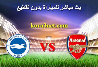 مباراة ارسنال وبرايتون بث مباشر