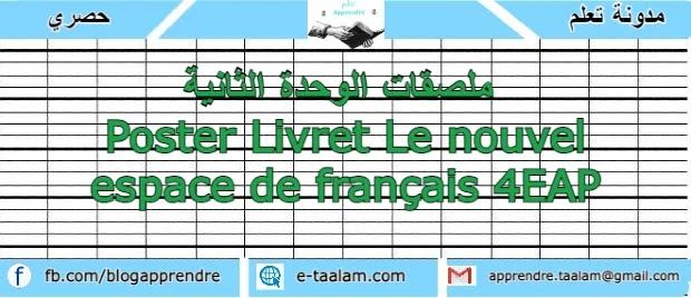 ملصقات الوحدة الثانية Poster Livret Le nouvel espace de français 4EAP