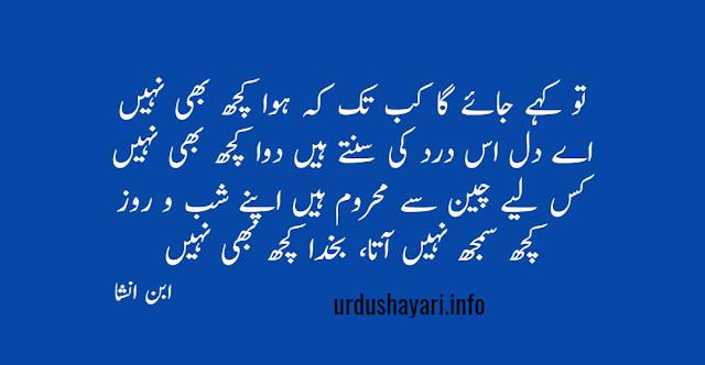 Tou kahye jaye ga kab Tak, ke Hua Kuch Bhi Nahi Ibn e Insha  2 line poetry in urdu