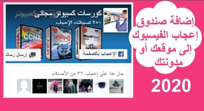 اضافة صندوق اعجاب الفيسبوك الى مدونة بلوجر