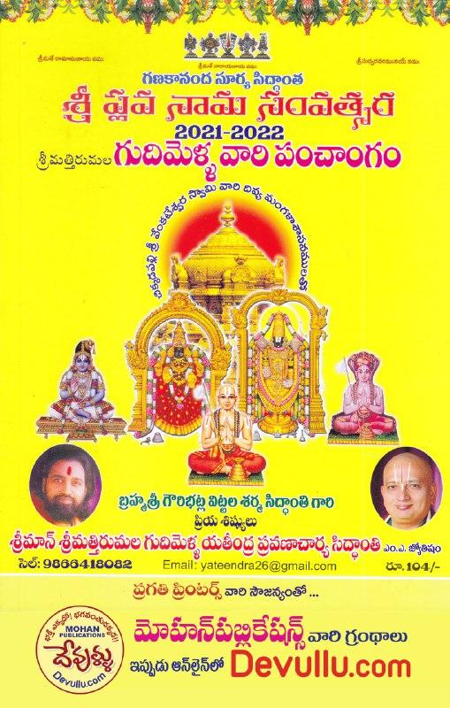 Gudimella Vari gantala Panchangam 2021 - 2022 (Sri Plava Nama Samvatsara) By Gudimella Yateendra Pravanacharya Siddanti  | శ్రీ ప్లవ నామ సంవత్సర  గుదిమెళ్ల వారి  గంటల పంచాంగం  2021-22