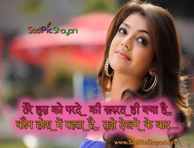 Best Masoom Chehra Shayari in Hindi 2021