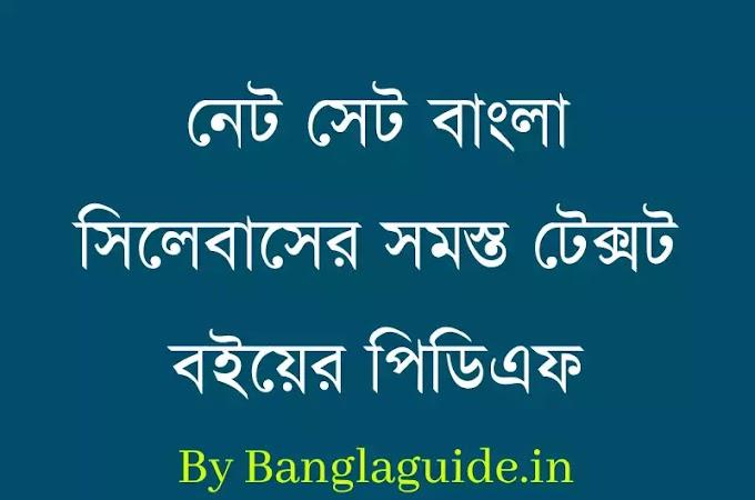 বাংলা নেট সেট সিলেবাসের সমস্ত বই Ugc Net Set Bengali All Text Books PDF Download