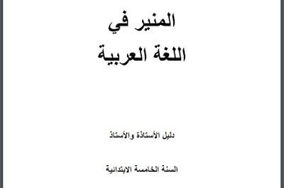 جديد دليل الأستاذة و الأستاذ المنير في اللغة العربية للسنة الخامسة من التعليم الابتدائي