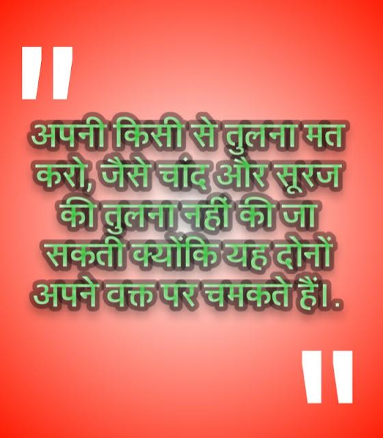 Apni Kisi Se Tulna Mat Karo - Motivational Hindi Quotes Image