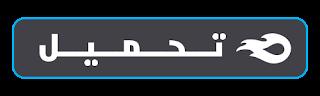 تحميلطموح جارية - 9 - الوحدة طريق النصر - الفصل الدراسي الثاني hd
