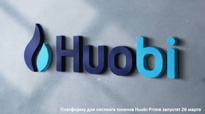 Платформу для листинга токенов Huobi Prime запустят 26 марта
