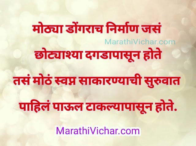 marathi kavita on life image