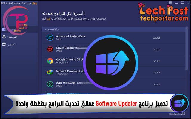 برنامج IObit Software Updater