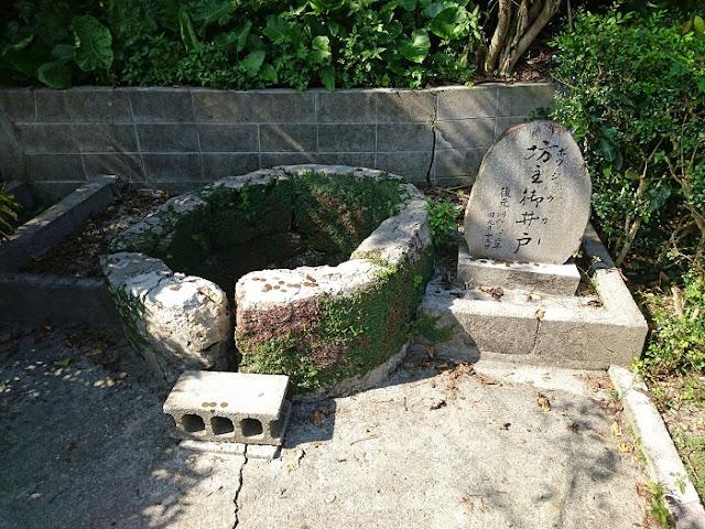 坊主御井戸の写真