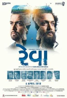 Reva 2018 Full Guajarati Movie Download