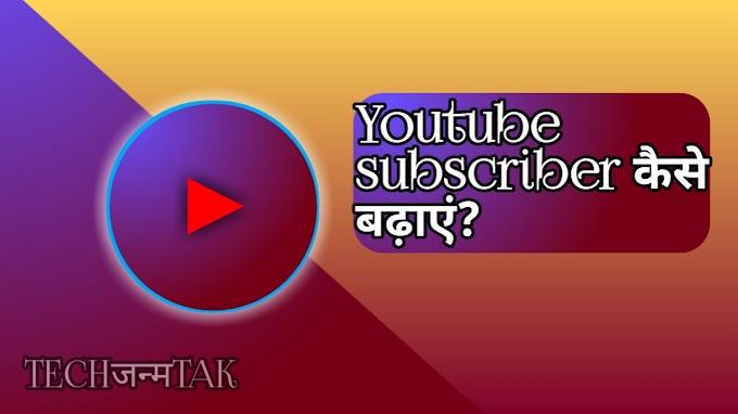 YouTube पर subscriber कैसे बढ़ाएं?
