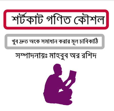 Shortcut Math Tricks PDF in Bengali