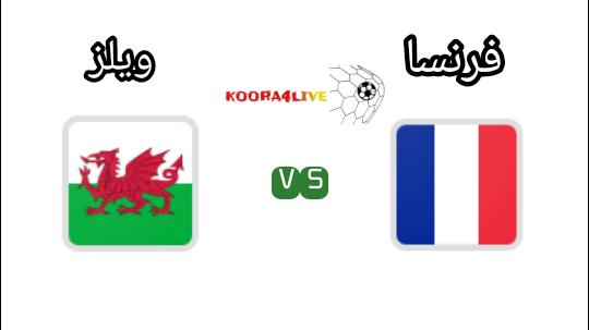 بث مباشر لمباراة منتخب فرنسا و ويلز اليوم مباشرة و حصريا في مباراة قوية