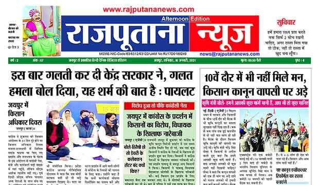 Rajputana News daily afternoon epaper 16 January 2021