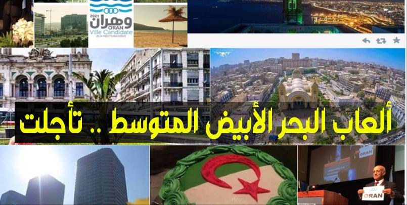 ألعاب البحر الأبيض المتوسط