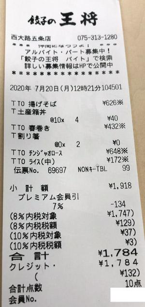 餃子の王将 西大路五条店 2020/7/20 テイクアウトのレシート