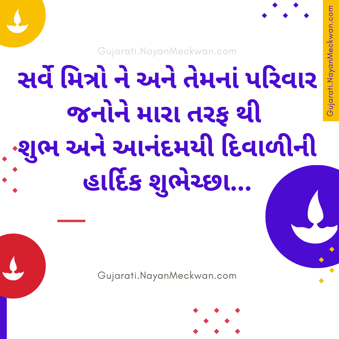 Diwali Messages, wishes, Shayari, Quotes images for WhatsApp, Instagram, Facebook 2019 In Gujarati