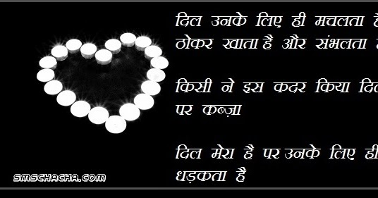 Latest 15 Romantic Shayari SMS in Hindi at Shayari World ...