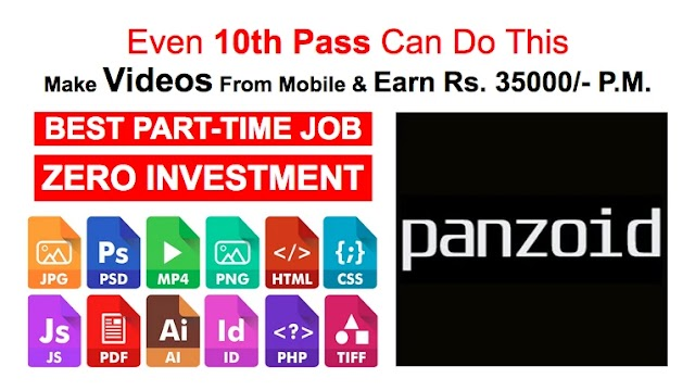Good Income Part Time Job | Work From Home | Panzoid | ConvertFiles | Free, No Investment