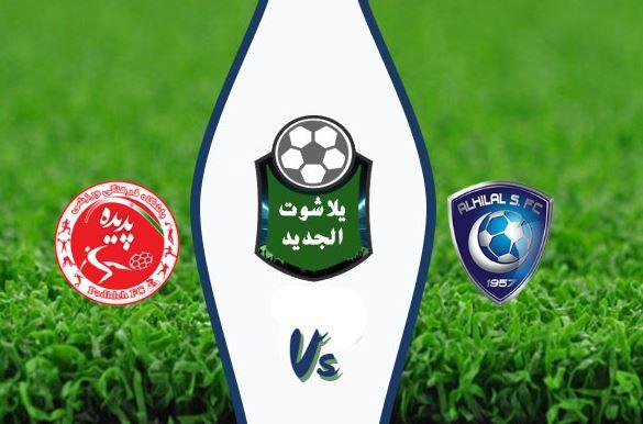 نتيجة مباراة الهلال وشاهر خودرو اليوم الأثنين 10-02-2020 في دوري أبطال آسيا