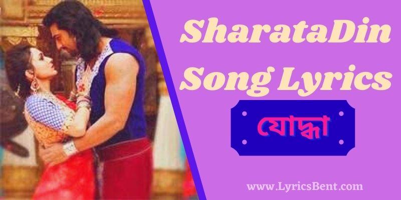 SharataDin Song Lyrics