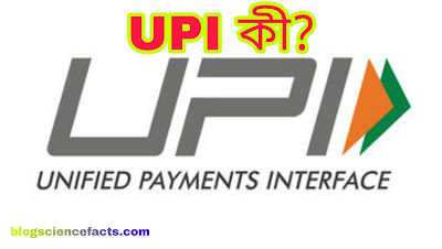 What is UPI