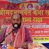 श्रीमद् भागवत कथा सप्ताह ज्ञान यज्ञ के चौथे दिन धूमधाम के मनाया गया भगवान श्री कृष्ण का जन्मोत्सव