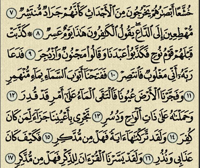 شرح وتفسير سورة القمر surah Al-Qamar (من الآية 1 إلى الآية 27 )