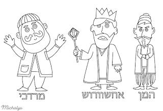 דפי צביעה דמויות מגילת אסתר