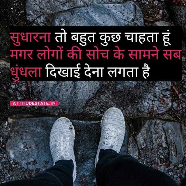 status on positive attitude in hindi