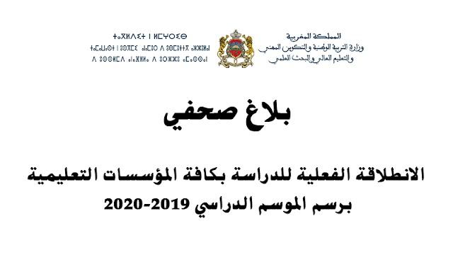 بلاغ صحفي : الانطلاقة الفعلية للدراسة بكافة المؤسسات التعليمية برسم الموسم الدراسي 2020-2019