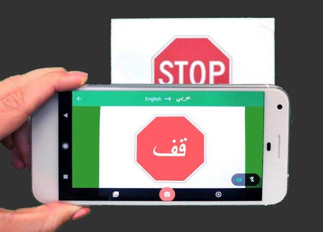 تعرف على أفضل خدمة ترجمه باستخدام الكاميرا اون لاين