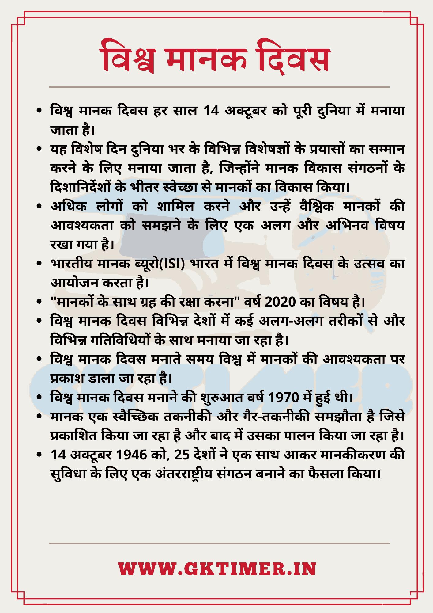 विश्व मानक दिवस पर निबंध | Essay on World Standards Day in Hindi | 10 Lines on World Standards Day in Hindi