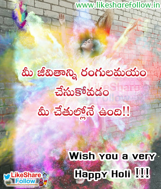 Happy Holi greetings in telugu 2018 images wallpapers