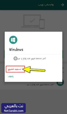 واتس اب للكمبيوتر ويندوز 7 32بت