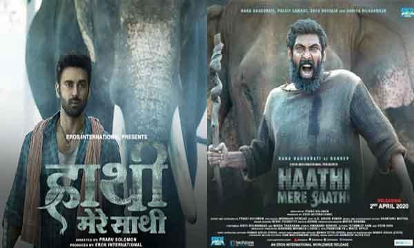 Haathi-Mere-Saathi-movie.jpg