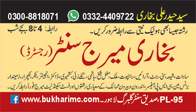 get ideal rishta in lahore pakistan 2017 0010 ~ BUKHARI