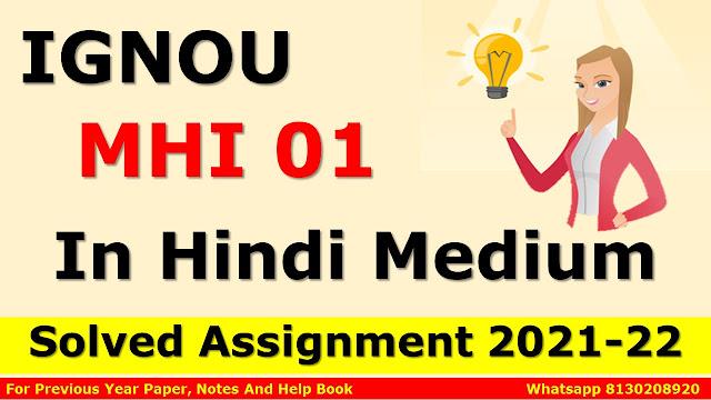 MHI 01 Solved Assignment 2021-22 In Hindi Medium