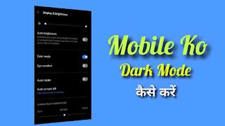 Mobile Ko Dark Mode Kaise Kare