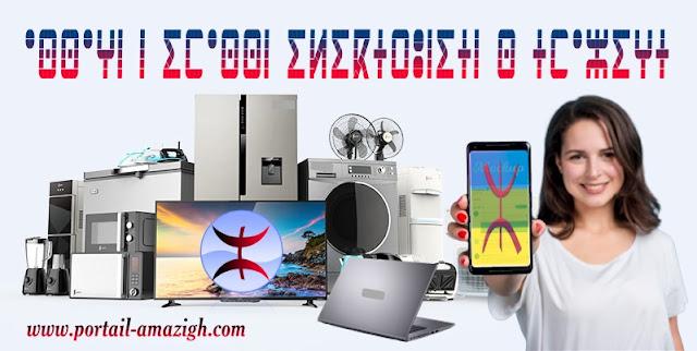 أسماء الأجهزة الالكترونية والكهربائية باللغة الأمازيغية